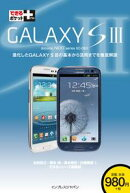 できるポケット+ GALAXY S III