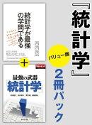 統計学 2冊パックバリュー版