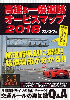 高速&一般道路オービスマップ2018【電子書籍】[ 三才ブックス ]