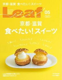 Leaf 2020年5月号【電子書籍】
