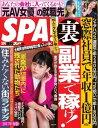 SPA! 2017年3月14日号【電子書籍】