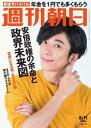 週刊朝日 2017.8.11【電子書籍】