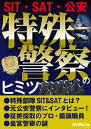 特殊警察のヒミツ 〜SIT・SAT・公安〜