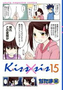 Kiss×sis 弟にキスしちゃダメですか?(15)