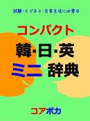コンパクト 韓日英 ミニ辞典 (Compact Korean-Japanese-English Dictionary)