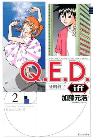 Q.E.D.iff ー証明終了ー2巻【電子書籍】[ 加藤元浩 ]