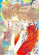 絶対恋愛Sweet 2018年9月号