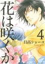 花は咲くか (4)【電子書籍】[ 日高ショーコ ]