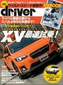 driver 2017年 6月号