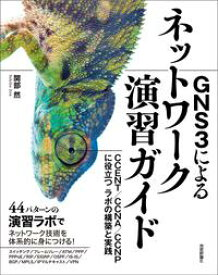 GNS3によるネットワーク演習ガイド ーーCCENT/CCNA/CCNPに役立つラボの構築と実践【電子書籍】[ 関部然 ]