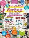 【NIKKEI TRENDY for Woman】安くていいもの&得する方法 BOOK【電子書籍】