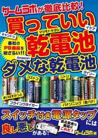 ゲームラボが徹底比較!買っていい乾電池・ダメな乾電池【電子書籍】[ 三才ブックス ]