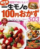 一生モノの100円おかず503