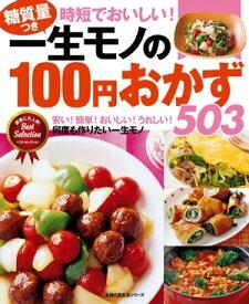 一生モノの100円おかず503【電子書籍】