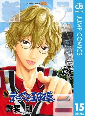 新テニスの王子様 15【電子書籍】[ 許斐剛 ]