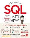 いちばんやさしい SQL 入門教室【電子書籍】[ 矢沢久雄 ]