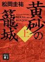 黄砂の籠城(上)【電子書籍】[ 松岡圭祐 ]
