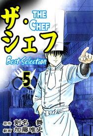 ザ・シェフ ベストセレクション 5【電子書籍】[ 剣名舞 ]