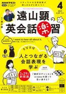 NHKラジオ 遠山顕の英会話楽習 2021年4月号[雑誌]