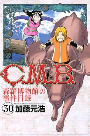 C.M.B.森羅博物館の事件目録30巻【電子書籍】[ 加藤元浩 ]