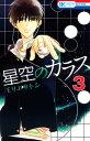 星空のカラス3【電子書籍】[ モリエサトシ ]