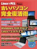 Linuxで再生 古いパソコン完全復活術 (日経BP Next ICT選書)