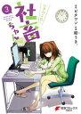 いきのこれ! 社畜ちゃん(3)【電子書籍】[ ビタワン ]
