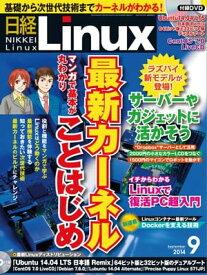 日経Linux(リナックス) 2014年 09月号 [雑誌]【電子書籍】[ 日経Linux編集部 ]