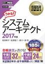 情報処理教科書 システムアーキテクト 2017年版【電子書籍】[ 松田幹子 ]