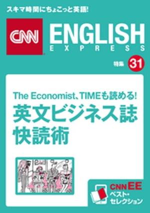 The Economist、TIMEも読める! 英文ビジネス誌快読術(CNNEE ベスト・セレクション 特集31)【電子書籍】[ CNNenglishexpress編集部 ]