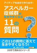 アイディアを自分で作り出す!アスペルガー症候群が生きやすくなる11の質問。