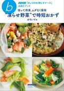 """NHK「きょうの料理ビギナーズ」ABCブック 切って冷凍、ムダなく保存"""" 凍らせ野菜""""で時短おかず"""