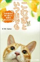 小学館ジュニア文庫 こむぎといつまでも ~余命宣告を乗り越えた奇跡の猫ものがたり~