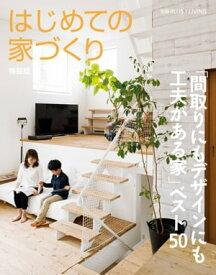 はじめての家づくり特装版「間取りにもデザインにも工夫がある家」ベスト50【電子書籍】