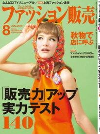 91730a636efd38 ファッション販売2019年8月号ファッション業界のオンリーワン専門誌【電子