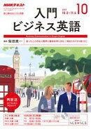 NHKラジオ 入門ビジネス英語 2017年10月号[雑誌]