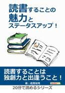 読書することの魅力とステータスアップ!