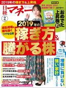 日経マネー 2019年2月号 [雑誌]