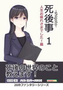 死後事-shigoto-(1)人生お疲れさまでした!篇。