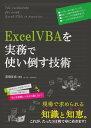 ExcelVBAを実務で使い倒す技術【電子書籍】[ 高橋宣成 ]