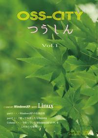 OSS-City通信 Vol.1