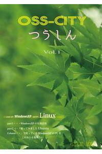 OSS-City通信Vol.1useofWindowsXPwithLinux