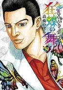 土竜の唄外伝~狂蝶の舞~(9)