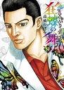 土竜の唄外伝〜狂蝶の舞〜(9)【電子書籍】[ 高橋のぼる ]