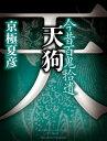 今昔百鬼拾遺 天狗【電子書籍】[ 京極夏彦 ]
