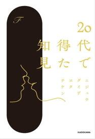 20代で得た知見【電子書籍】[ F ]