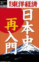 日本史再入門