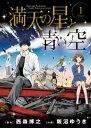 満天の星と青い空(1)【電子書籍】[ 西森博之 ]
