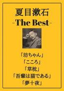夏目漱石 ザベスト:坊っちゃん、こころ、草枕、吾輩は猫である、夢十夜