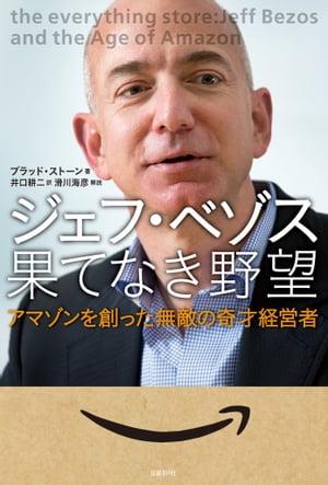 ジェフ・ベゾス 果てなき野望アマゾンを創った無敵の奇才経営者【電子書籍】[ ブラッド・ストーン ]